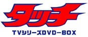 Touch Anime Series DVD BOX1